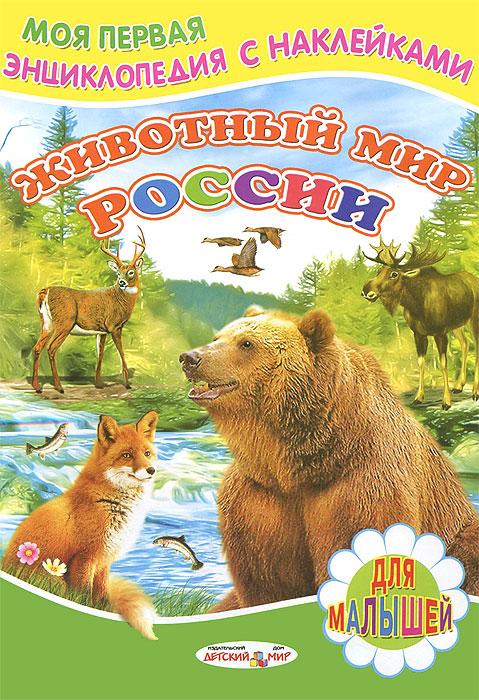 Животный мир России. Книжка с наклейками