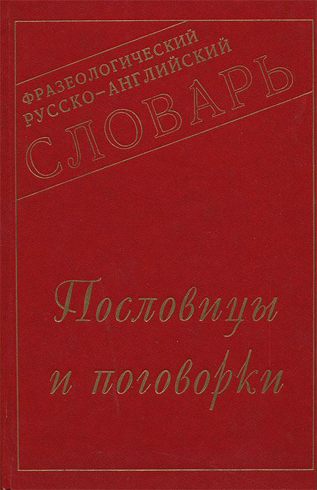 Фразеологический русско-английский словарь. Пословицы и поговорки
