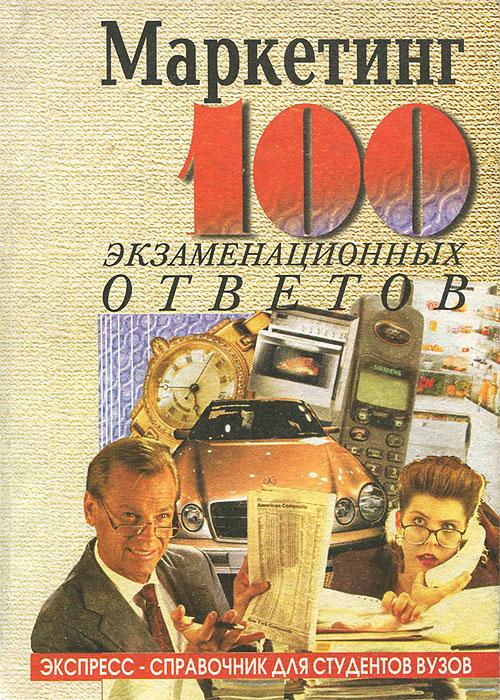 Основы маркетинга. 100 экзаменационных ответов