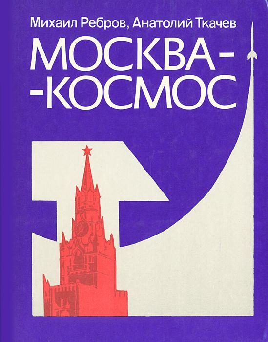 Москва-космос. Путеводитель