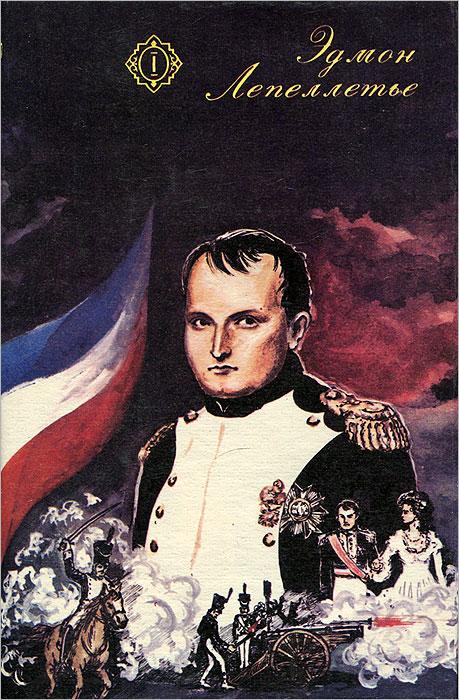 Тайна Наполеона. Коварство Марии Луизы. Фаворитка Наполеона. Шпион императора