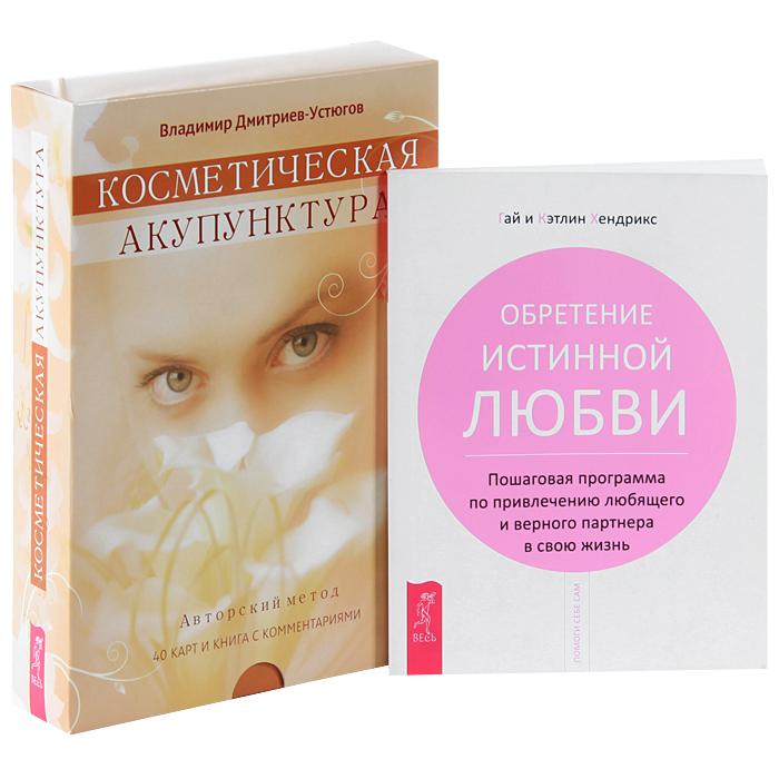 Косметическая акупунктура. Обретение истинной любви (комплект из 2 книг + 40 карт)