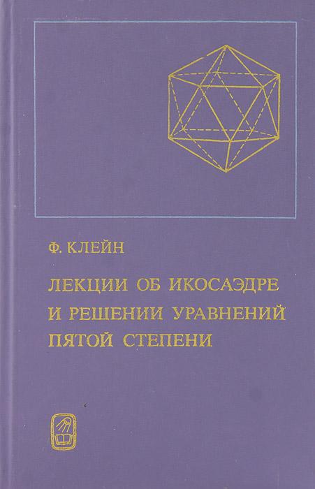 Лекции об икосаэдре и решении уравнений пятой степени