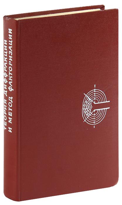 Теория диффракции и метод факторизации