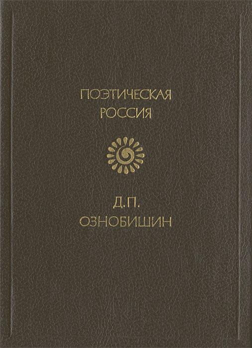 Д. П. Ознобишин. Стихотворения