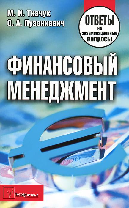 Финансовый менеджмент. Ответы на экзаменационные вопросы ( 978-985-536-360-7 )
