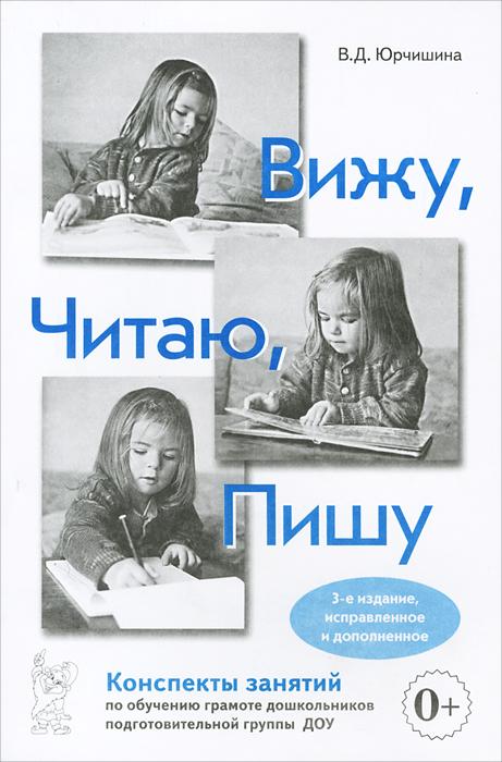 Вижу. Читаю. Пишу. Конспекты занятий по обучению грамоте дошкольников подготовительной группы ДОУ ( 978-5-91928-442-0 )