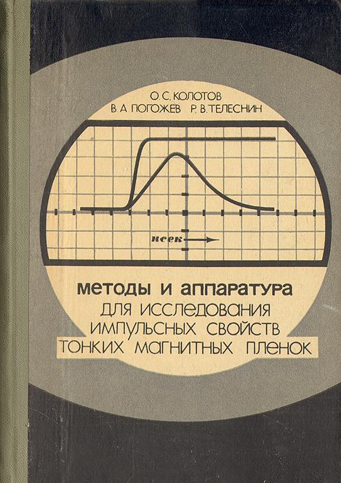 Скачать книгу степаненко основы микроэлектроники