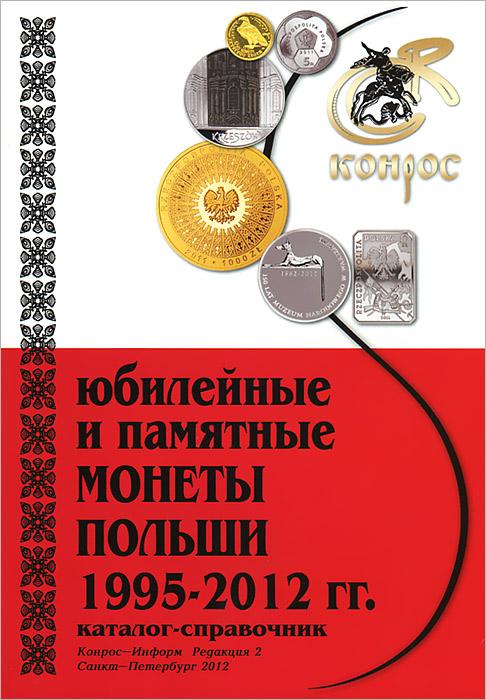 Юбилейные и памятные монеты Польши. 1995-2012гг. Каталог-справочник