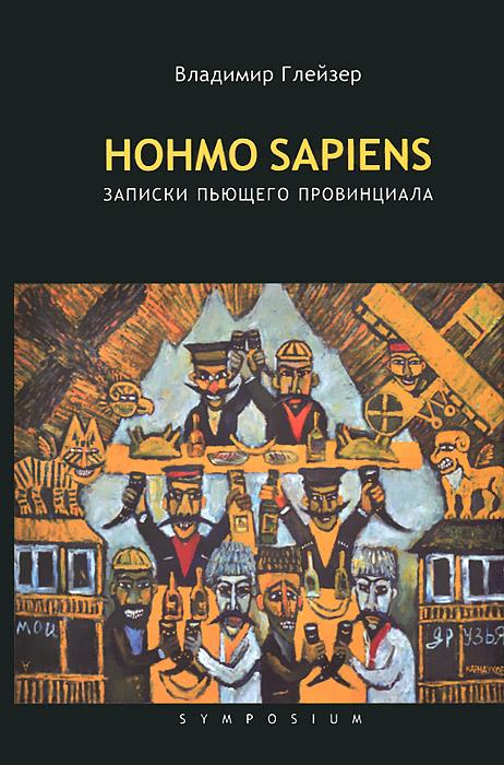 HOHMO SAPIENS. ������� ������� �����������