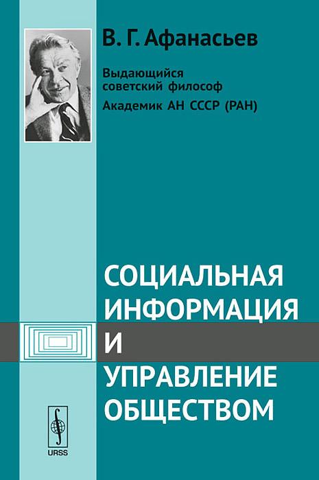 Социальная информация и управление обществом
