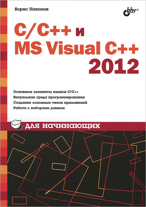 С/С++ и MS Visual C++ 2012 для начинающих