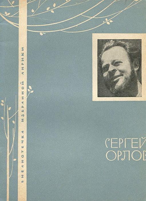Сергей Орлов. Избранная лирика