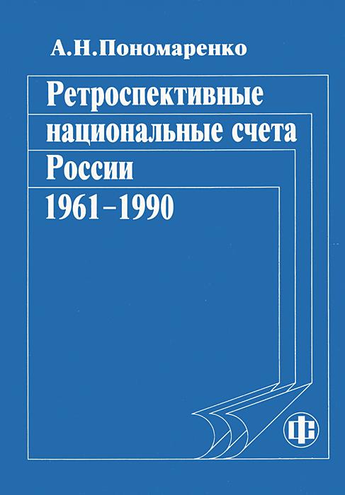Ретроспективные национальные счета России. 1961-1990