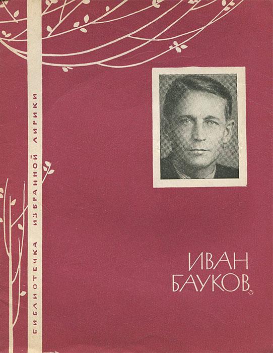 Иван Бауков. Избранная лирика