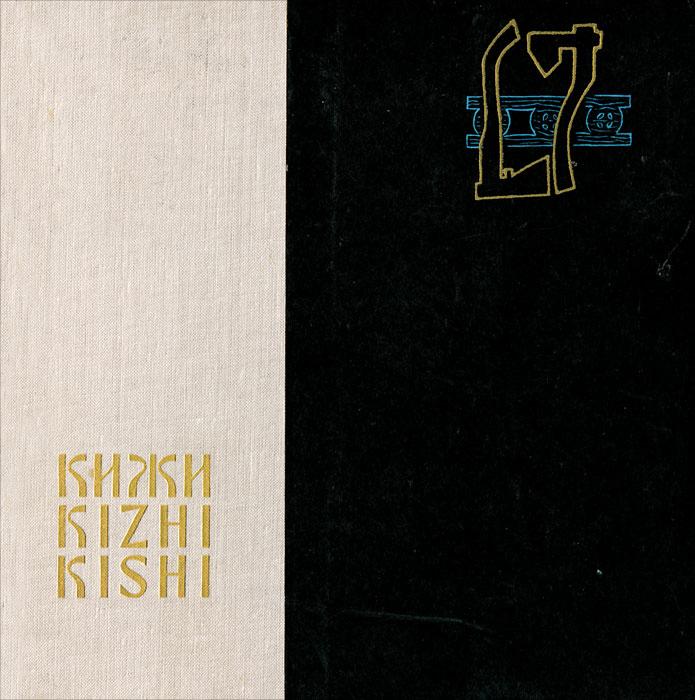 Кижи \ Kizhi \ Kishi