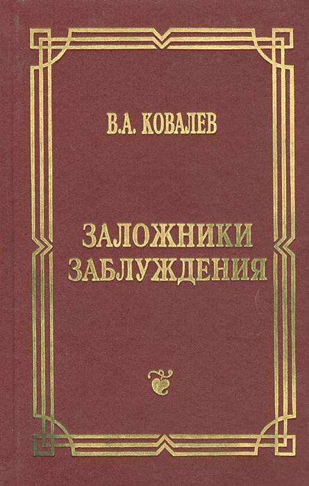 Книга Заложники заблуждения