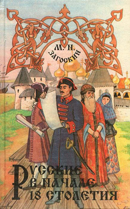 Русские в начале 18 столетия
