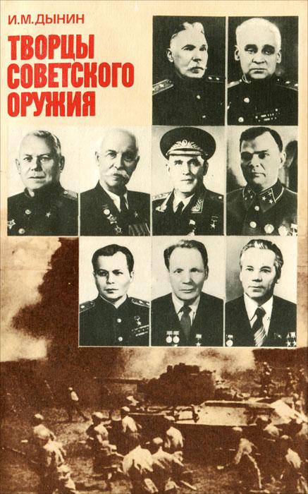Творцы советского оружия
