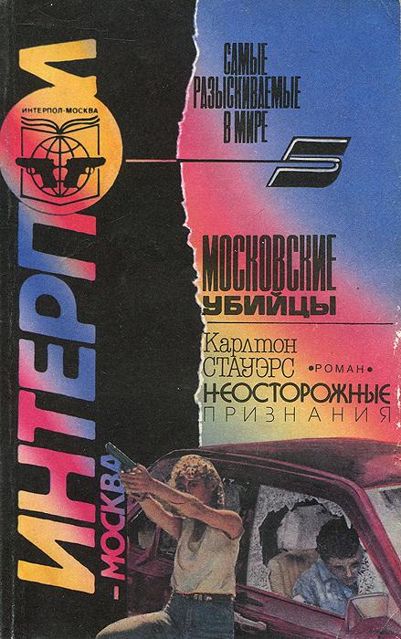��������-������, �5, 1993