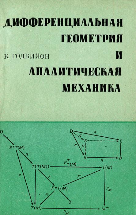 Дифференциальная геометрия и аналитическая механика