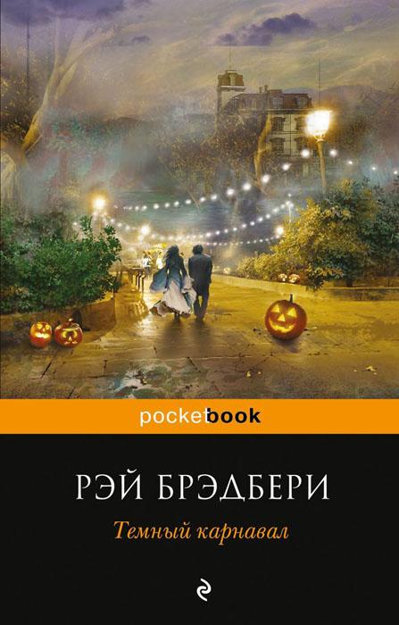 Книга Темный карнавал