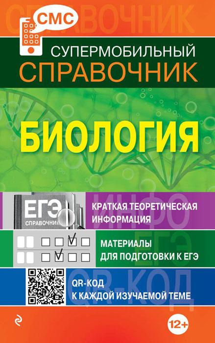 Биология12296407Справочник охватывает весь школьный курс биологии. Материал систематизирован и представлен в сжатом и наглядном виде. С помощью QR-кода предоставляется быстрый доступ к информационным ресурсам общего пользования (Wikipedia) по каждой конкретной теме для самостоятельного углубленного изучения. Справочник поможет эффективно подготовиться к ЕГЭ, а также сэкономить время.