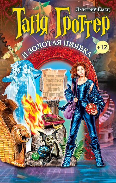 Книга Таня Гроттер и Золотая Пиявка