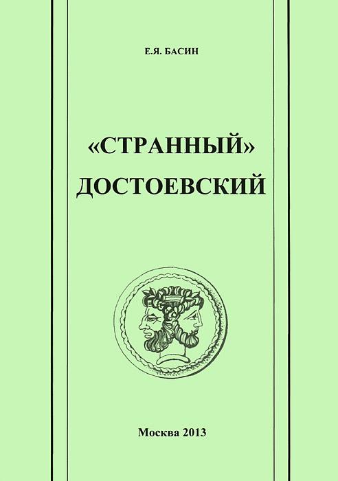 """""""Странный"""" Достоевский"""