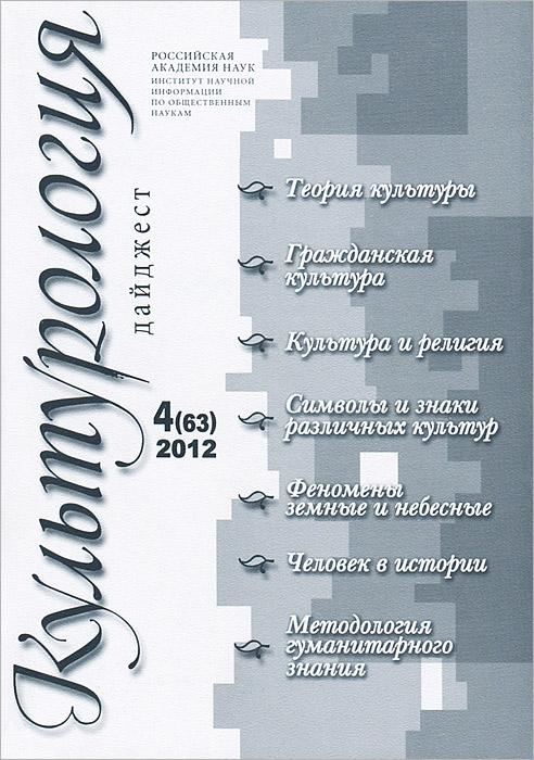 Культурология. Дайджест, №4(63), 2012