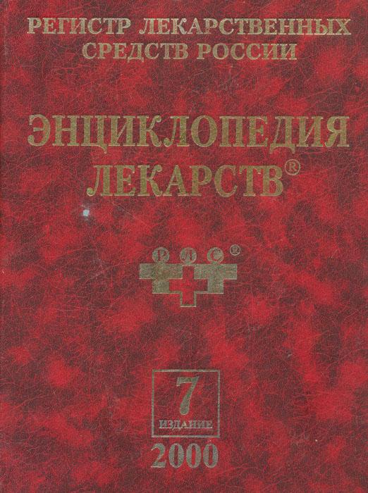 РЛС - Энциклопедия лекарств
