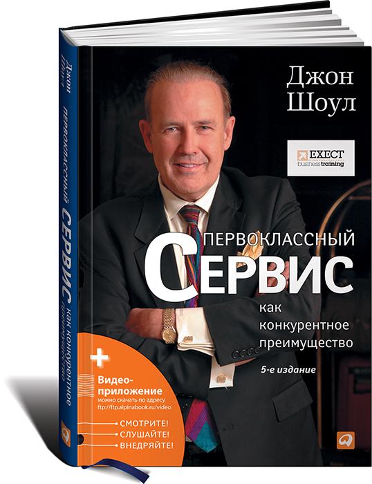 Книга Первоклассный сервис как конкурентное преимущество