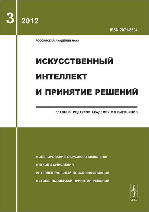 Искусственный интеллект и принятие решений, №3, 2012