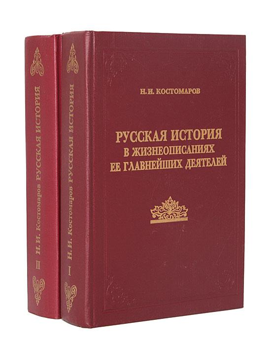 Русская история в жизнеописаниях ее главнейших деятелей (комплект из 2 книг)