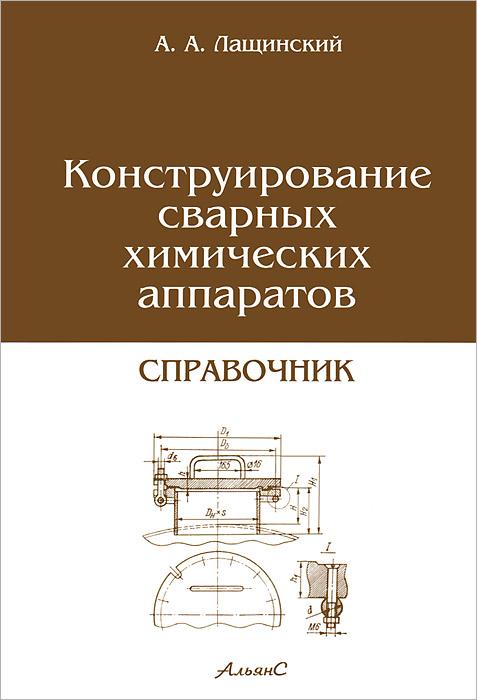 Конструирование сварных химических аппаратов. Справочник