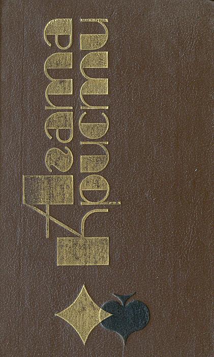 Агата Кристи. Избранные произведения