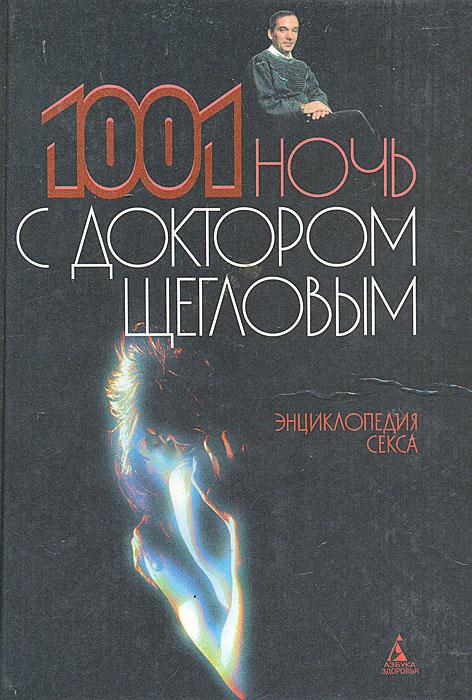 Энциклопедия секса, или 1001 ночь с доктором Щегловым