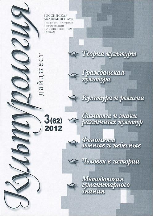 Культурология. Дайджест, №3(62), 2012