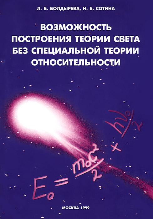 Возможность построения теории света без специальной теории относительности