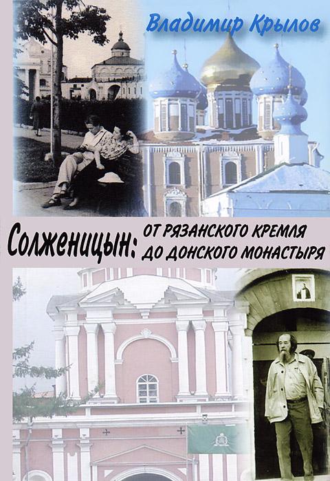 Солженицын: от Рязанского кремля до Донского монастыря