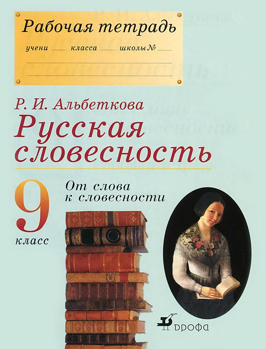 ГДЗ решебник по русскому языку 7 класс рабочая тетрадь Альбеткова