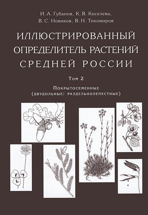 Иллюстрированный определитель растений Средней России. Том 2. Покрытосеменные (двудольные: раздельнолепестные)
