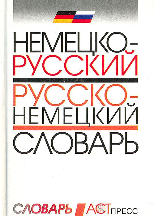 Немецко-русский и русско-немецкий словарь