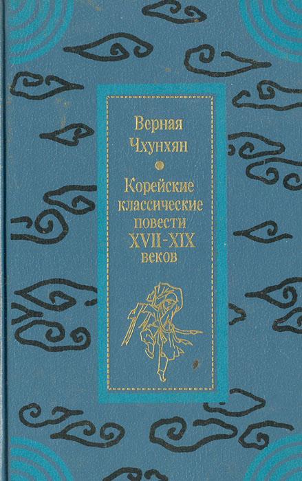 ������ �������. ��������� ������������ ������� XVII-XIX �����
