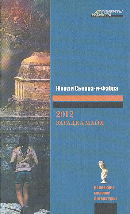 2012: ������� ����