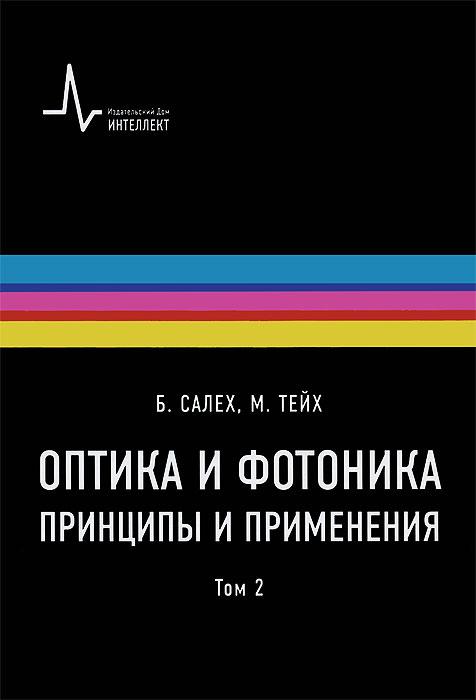 Оптика и фотоника. Принципы и применения. В 2 томах. Том 2