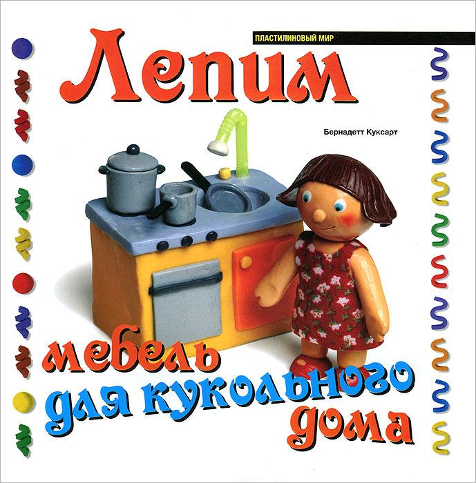 Лепим мебель для кукольного дома12296407С помощью пошаговых инструкций, изложенных в этой книге, ваши дети смогут сделать удобную и красивую мебель для своих любимых кукол! Все техники очень просты. Может показаться невероятным, но стулья, коврики и даже целый кухонный гарнитур можно изготовить из самых обычных пластилиновых шариков и колбасок, которые под силу слепить любому малышу.