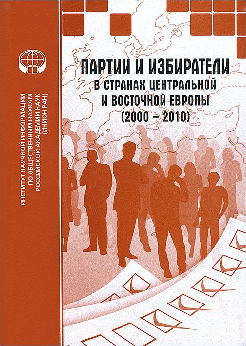 Партии и избиратели в странах Центральной и Восточной Европы (2000-2010) ( 978-5-248-00627-4 )