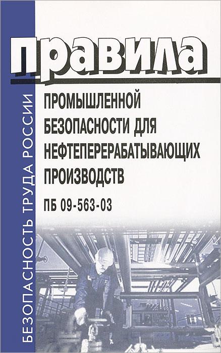 Правила промышленной безопасности для нефтеперерабатывающих производств (ПБ 09-563–03) ( 5-93630-328-4 )