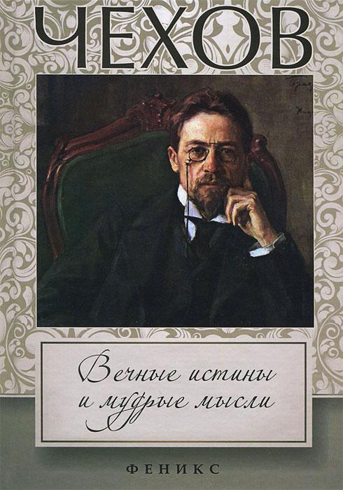 Чехов. Вечные истины и мудрые мысли